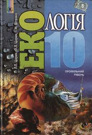 Екологія 10 клас Царик