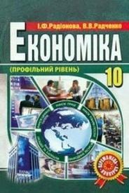 Економіка 10 клас Радіонова