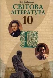 Зарубіжна література 10 клас Ковбасенко. Скачать, читать