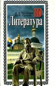 Литература 10 класс Теплинский