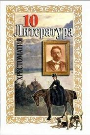 Литература Хрестоматия 10 класс Теплинский