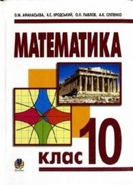 Підручник Математика 10 клас Афанасьєва