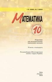 Підручник Математика 10 клас Бевз