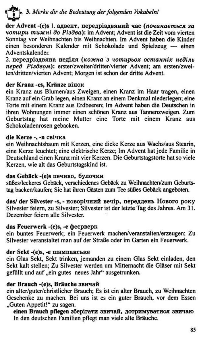 Німецька мова 10 клас Басай