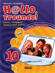Підручник Німецька H@llo, Freunde! 10 клас Сотникова. Скачать, читать