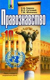 Підручник Правознавство 10 клас Гавриш