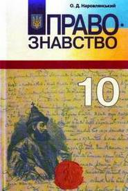Правознавство 10 клас Наровлянський