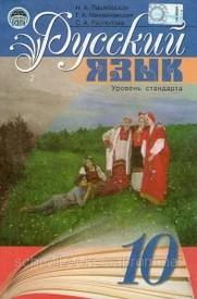 Русский язык 10 класс Пашковская