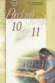 Русский язык 10-11 класс Пашковская