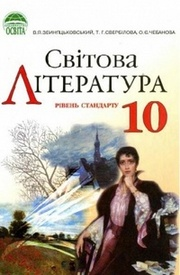 Світова література 10 клас Звиняцьковський
