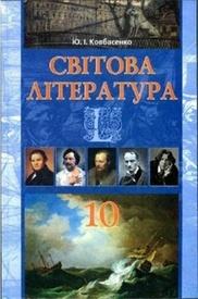 Світова література 10 клас Ковбасенко (Проф.)