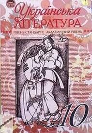 Українська література 10 клас Семенюк