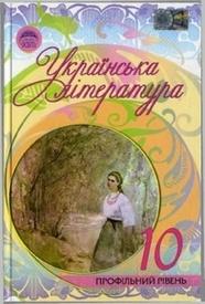 Українська література 10 клас Семенюк (Проф.)