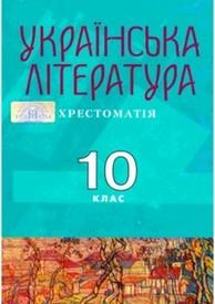 Українська література Хрестоматія 10 клас Авраменко