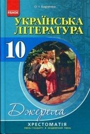 Українська література Хрестоматія 10 клас Борзенко