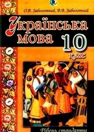 Підручник Українська мова 10 клас Заболотний