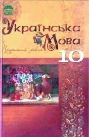Підручник Українська мова 10 клас Плющ