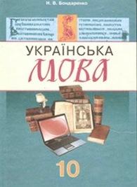 Українська мова 10 класс Бондаренко