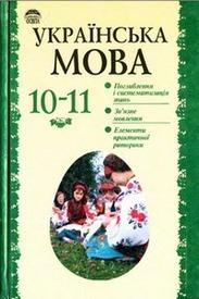 Українська мова 10-11 клас Біляєв