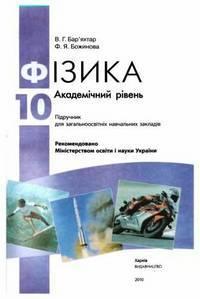 учебник физика 10 класс барьяхтар