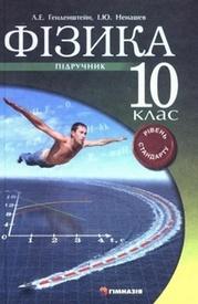 Підручник Фізика 10 клас Генденштейн