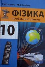 Підручник Фізика 10 клас Засєкіна