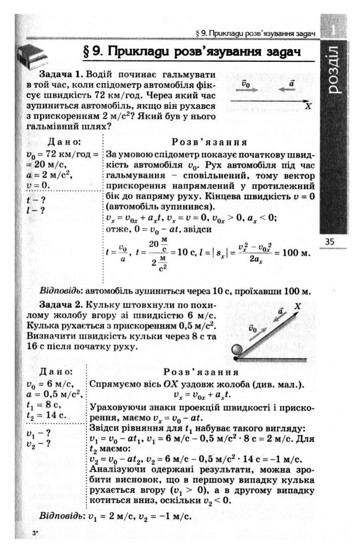 Підручник Фізика 10 клас Коршак