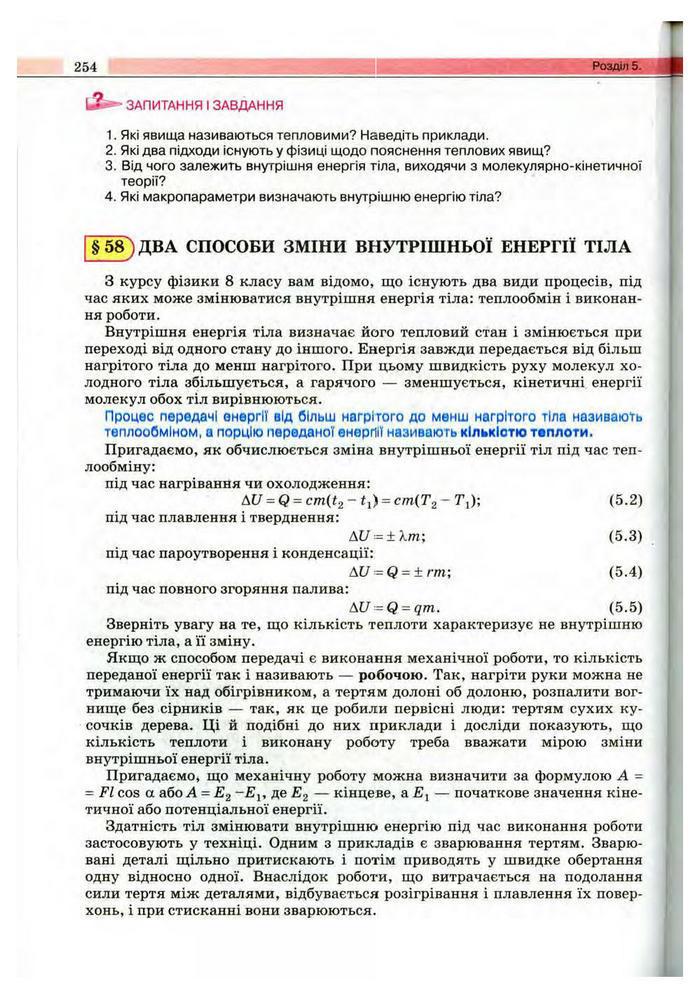Підручник Фізика 10 клас Сиротюк