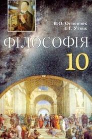 Філософія 10 клас Огневюк