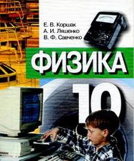 Физика 10 класс Коршак (Рус.)