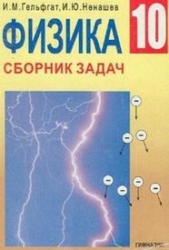 Физика Сборник задач 10 класс Гельфгат