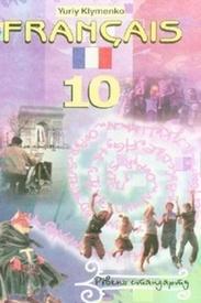 Французька мова 10 клас Клименко