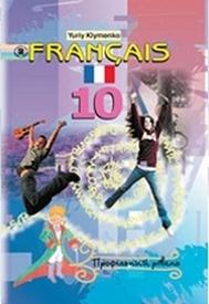 Французька мова 10 клас Клименко (6 рік, Проф.)
