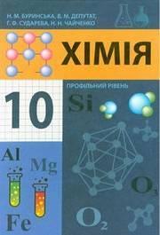 Хімія 10 клас Буринська