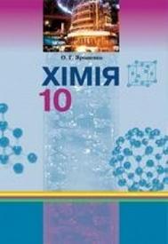 Підручник Хімія 10 клас Ярошенко