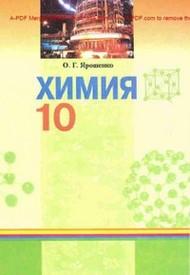 Химия 10 класс Ярошенко (Рус.)