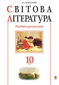 Хрестоматія Світова література 10 клас Щавурський