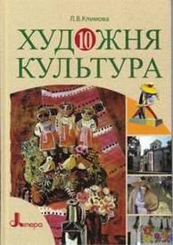 Художня культура 10 клас Климова