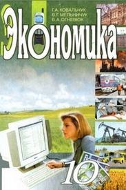 Экономика 10 класс Ковальчук