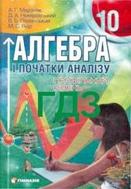 Відповіді Алгебра 10 клас Мерзляк Проф. ГДЗ