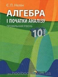 ГДЗ Решебник Алгебра 10 класс Нелина Евгения Петровича