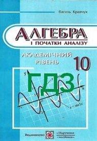 Відповіді Алгебра 10 класс Кравчук. ГДЗ