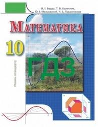 ГДЗ (Ответы, решебник) Математика 10 клас Бурда