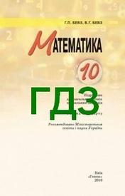 Відповіді Математика 10 клас Бевз. ГДЗ