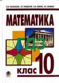 Відповіді Математика 10 клас Афанасьєва. ГДЗ