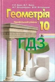 Відповіді Геометрія 10 клас Бевз. ГДЗ