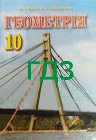 Відповіді Геометрія 10 клас Бурда. ГДЗ