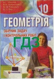 ГДЗ (Ответы, решебник) Геометрія Збірник задач 10 класс Мерзляк