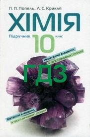 Відповіді Хімія 10 клас Попель. ГДЗ