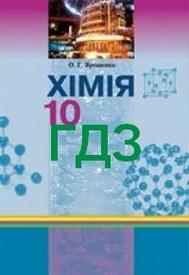 ГДЗ (Ответы, решебник) Хiмiя 10 клас Ярошенко